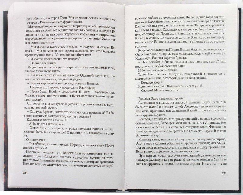 Иллюстрация 1 из 4 для Троя: Падение царей - Геммел, Геммел   Лабиринт - книги. Источник: Лабиринт