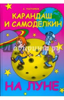 Карандаш и Самоделкин на Луне