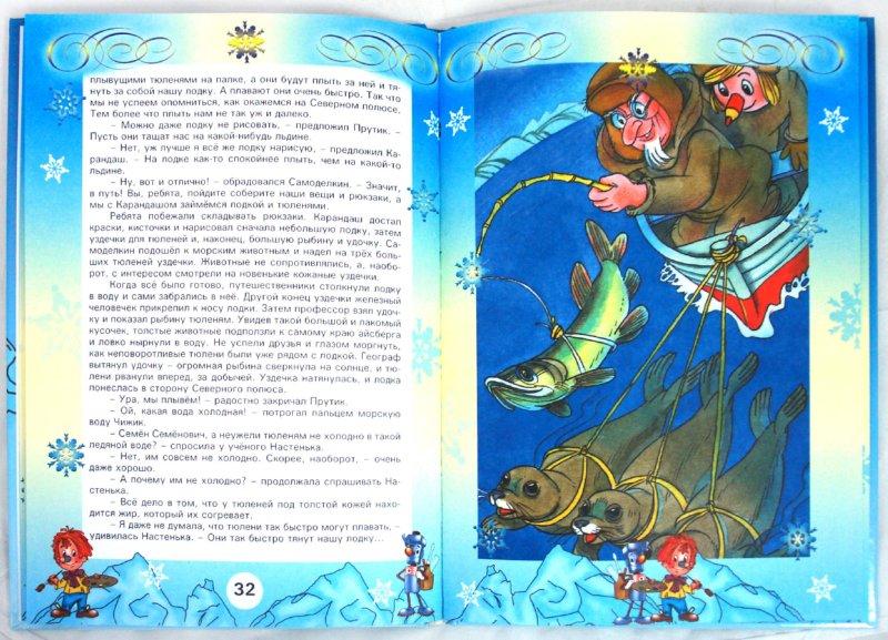 Иллюстрация 1 из 17 для Карандаш и Самоделкин на Северном полюсе - Валентин Постников | Лабиринт - книги. Источник: Лабиринт