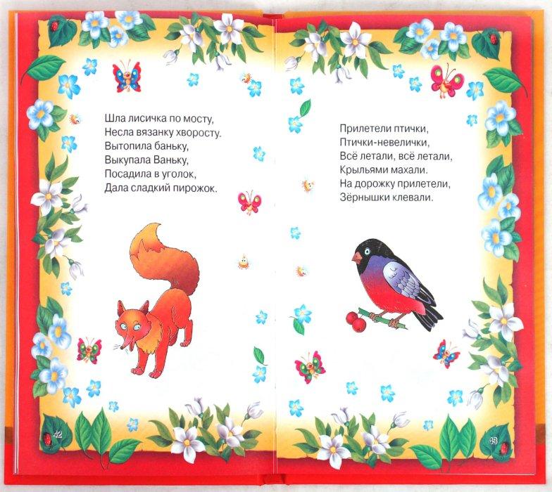 Иллюстрация 1 из 5 для Потешки и пестушки для развития речи | Лабиринт - книги. Источник: Лабиринт