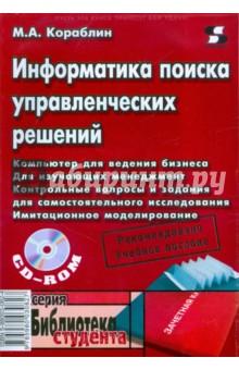 Информатика поиска управленческих решений (+CD) от Лабиринт