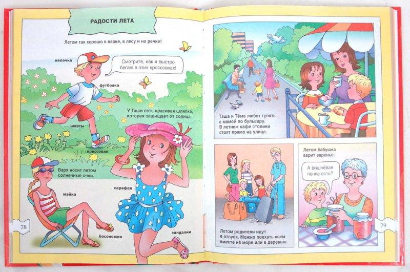 Иллюстрация 1 из 41 для Весь мир в одной книге - Елена Запесочная | Лабиринт - книги. Источник: Лабиринт