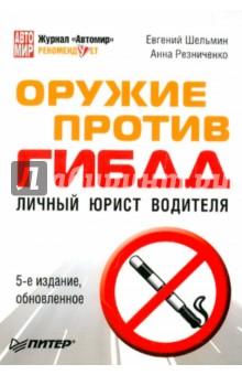 Резниченко Анна, Шельмин Евгений Оружие против ГИБДД. Личный юрист водителя