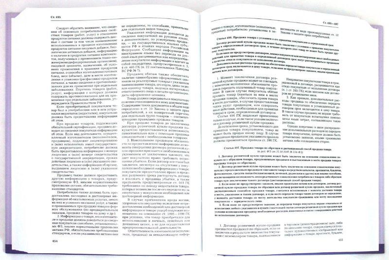 Иллюстрация 1 из 5 для Комментарий к Гражданскому кодексу Российской Федерации. В 2 томах. Том 1. Части 1-2 ГК РФ   Лабиринт - книги. Источник: Лабиринт