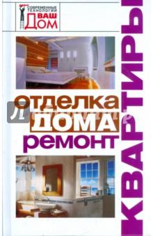Обложка книги Отделка дома, ремонт квартиры (сост. Новосад Н.Г.)