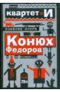 Смешная книга: Конюх Федоров и не только...