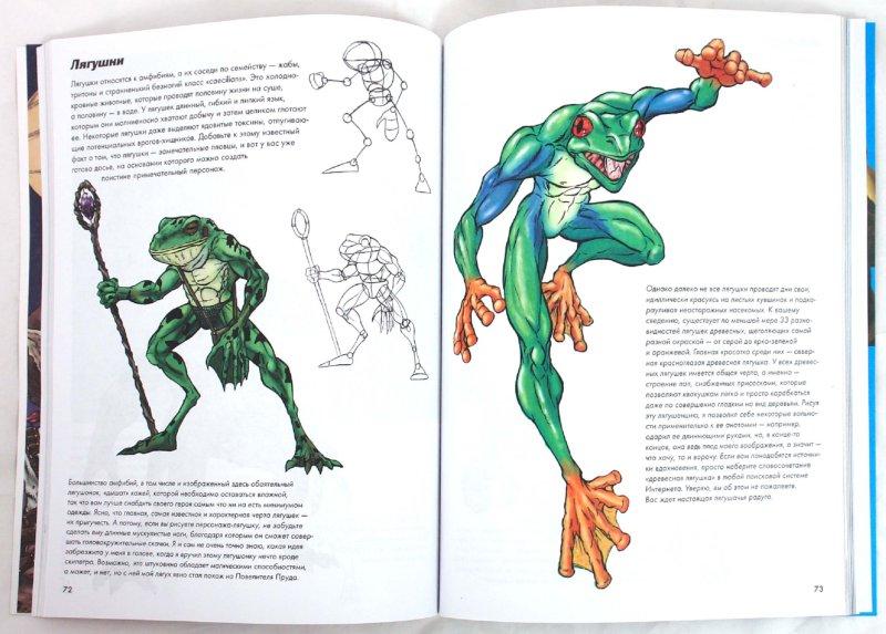 Иллюстрация 1 из 38 для Как рисовать фантастических героев комиксов - Стив Миллер | Лабиринт - книги. Источник: Лабиринт