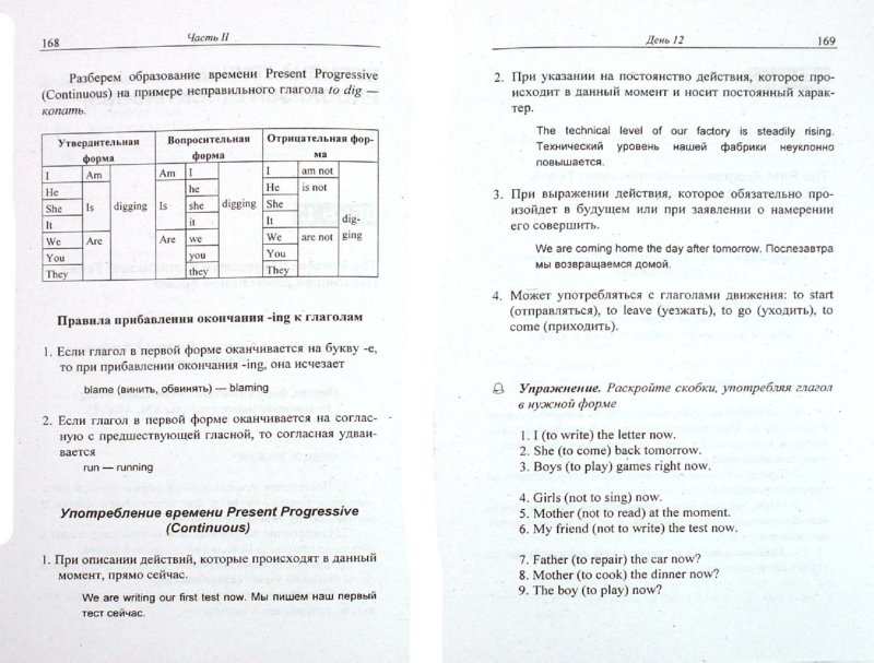 Иллюстрация 1 из 7 для Английская грамматика за 30 дней - Алла Алексеева | Лабиринт - книги. Источник: Лабиринт