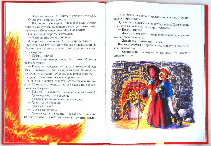 Иллюстрация 1 из 71 для Дедушкины сказки   Лабиринт - книги. Источник: Лабиринт