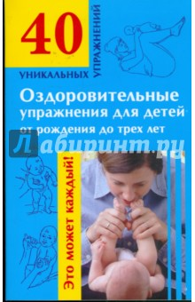 Оздоровительные упражнения для детей от рождения до трех лет