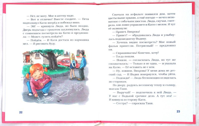 Иллюстрация 1 из 22 для Веселые рассказы про любовь и дружбу - Ирина Антонова | Лабиринт - книги. Источник: Лабиринт