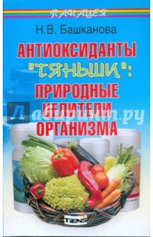 Антиоксиданты Тяньши : природные целители организма