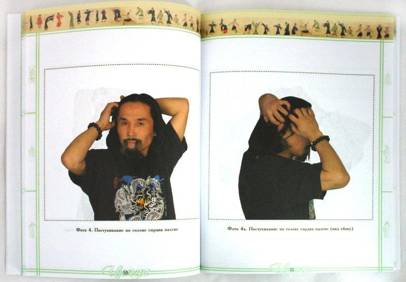 Иллюстрация 1 из 6 для Лечебная гимнастика Цигун для нормализации давления (+DVD)   Лабиринт - книги. Источник: Лабиринт