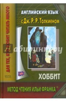 Английский язык с Дж.Р.Р.Толкиеном. Хоббит