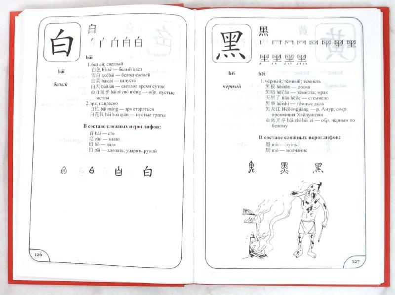 Иллюстрация 1 из 5 для Китайско-русский учебный словарь иероглифов - Ван, Старостина | Лабиринт - книги. Источник: Лабиринт