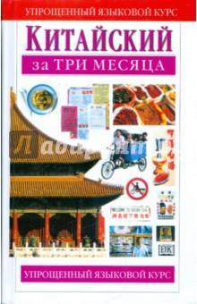 Китайский за три месяца. Учебное пособие