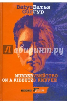 Убийство в кибуц