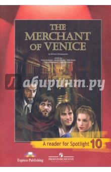 Английский в фокусе. Венецианский купец. Книга для чтения. 10 класс. Пособие для учащихся
