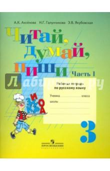 Читай, думай, пиши! Русский язык. 3 класс. Рабочая тетрадь. В 2-х частях. Часть 1