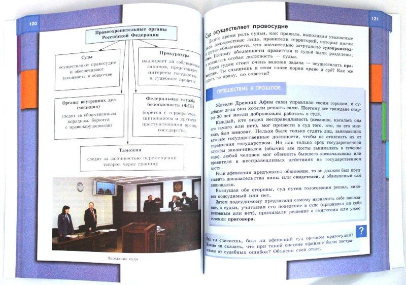 Иллюстрации Обществознание.  7 класс.  Учебник для общеобразовательных