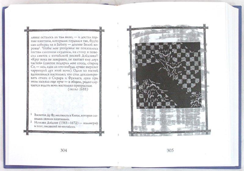 Иллюстрация 1 из 10 для Лирика - Мацуо Басё | Лабиринт - книги. Источник: Лабиринт