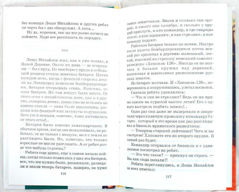 Иллюстрация 1 из 9 для Честное слово: Рассказы - Леонид Пантелеев   Лабиринт - книги. Источник: Лабиринт