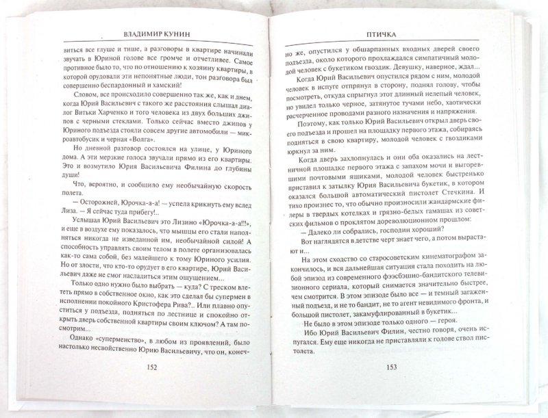 Иллюстрация 1 из 16 для Птичка - Владимир Кунин | Лабиринт - книги. Источник: Лабиринт