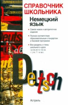 Немецкий язык: учебно-справочное пособие