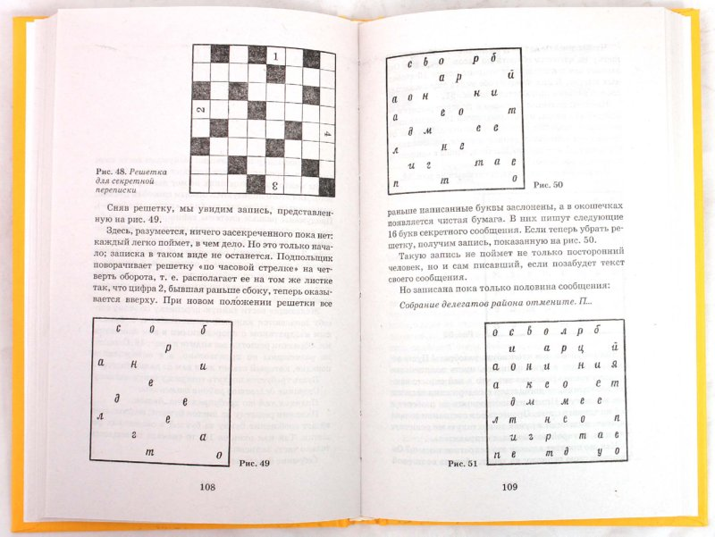 Иллюстрация 1 из 18 для Живая математика: Математические рассказы и головоломки - Яков Перельман   Лабиринт - книги. Источник: Лабиринт