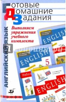 Выполняем упражнения учебного комплекта О.В Афанасьевой Новый курс английского языка . 5 класс