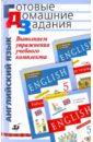 Выполняем упражнения учебного комплекта О.В Афанасьевой `Новый курс английского языка`. 5 класс