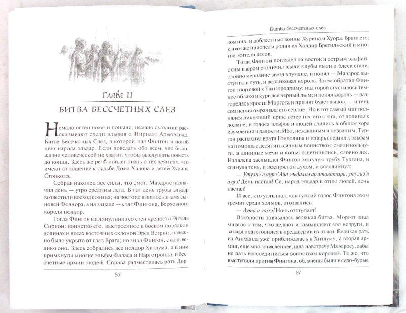 Иллюстрация 1 из 6 для Дети Хурина: Нарн и Хин Хурин - Толкин Джон Рональд Руэл   Лабиринт - книги. Источник: Лабиринт