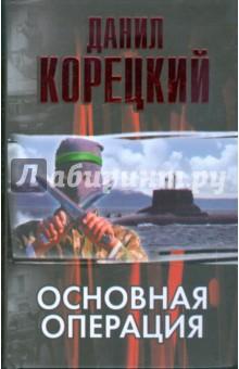 Корецкий Данил Аркадьевич Основная операция