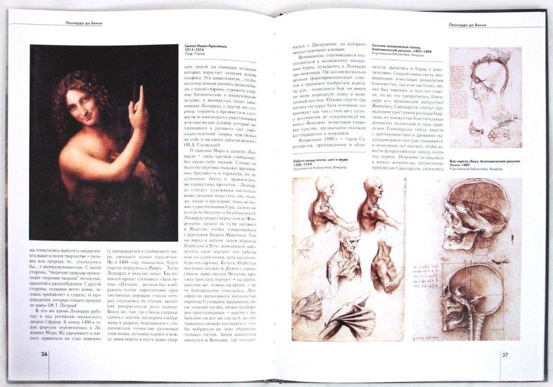 Иллюстрация 1 из 24 для Леонардо да Винчи - Вера Калмыкова | Лабиринт - книги. Источник: Лабиринт