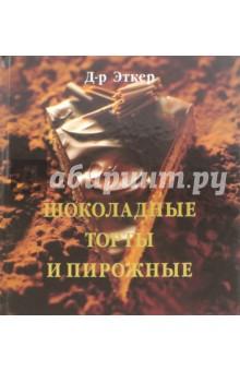 Шоколадные торты