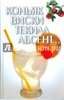 Гусев Игорь Евгеньевич Коньяк, виски, текила, абсент…