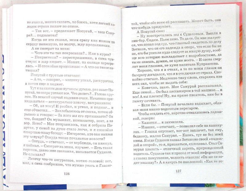 Иллюстрация 1 из 26 для Чучело-2, или Игра мотыльков - Владимир Железников   Лабиринт - книги. Источник: Лабиринт