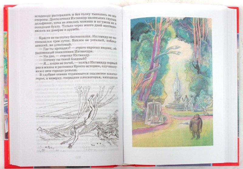 Иллюстрация 1 из 5 для Избранное - Александр Беляев | Лабиринт - книги. Источник: Лабиринт