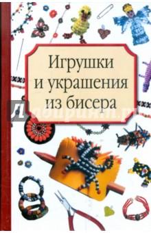 Носырева Татьяна Григорьевна Игрушки и украшения из бисера