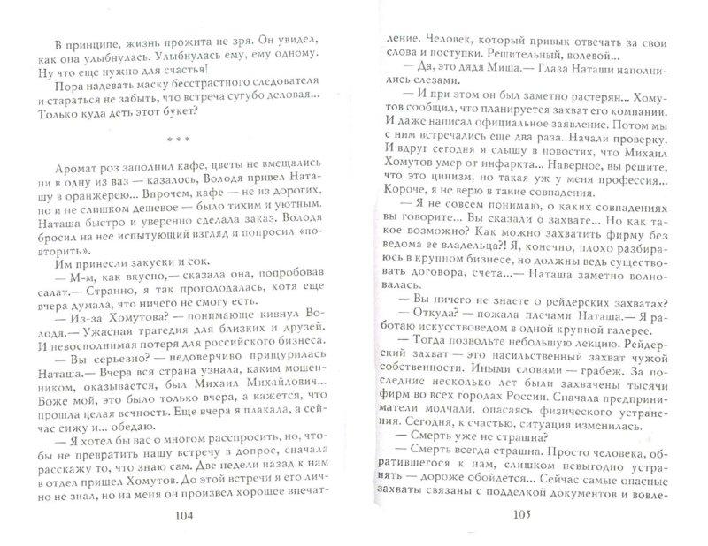 Иллюстрация 1 из 5 для Враги моих друзей - Ирина Волк | Лабиринт - книги. Источник: Лабиринт
