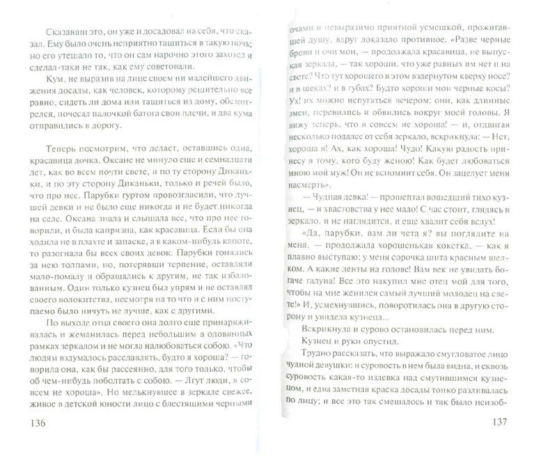 Иллюстрация 1 из 5 для Вечера на хуторе близ Диканьки - Николай Гоголь | Лабиринт - книги. Источник: Лабиринт