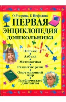 Первая энциклопедия дошкольникаСборники по подготовке к школе. Тесты<br>В этой книге представлены все разделы, необходимые для полной подготовки ребенка к школе, а также все вопросы, которые задают ребенку при тестировании в первый класс.<br>