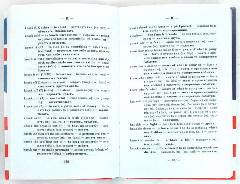 Иллюстрация 1 из 7 для Английский и американский сленг - Тимур Захарченко   Лабиринт - книги. Источник: Лабиринт