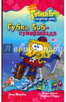 Губка Боб - суперзвезда
