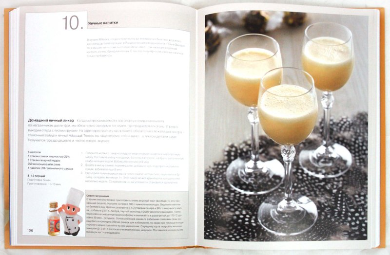 Иллюстрация 1 из 26 для Книга гастронома про яйца и молоко - Антохина, Боннеманн | Лабиринт - книги. Источник: Лабиринт