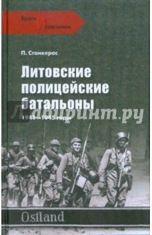 ��������� ����������� ���������. 1941-1945 ����