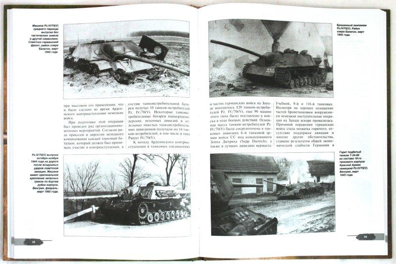 Иллюстрация 1 из 45 для Танк-истребитель Panzer IV/70 ( V ). Техника обороны рейха - Илья Мощанский | Лабиринт - книги. Источник: Лабиринт