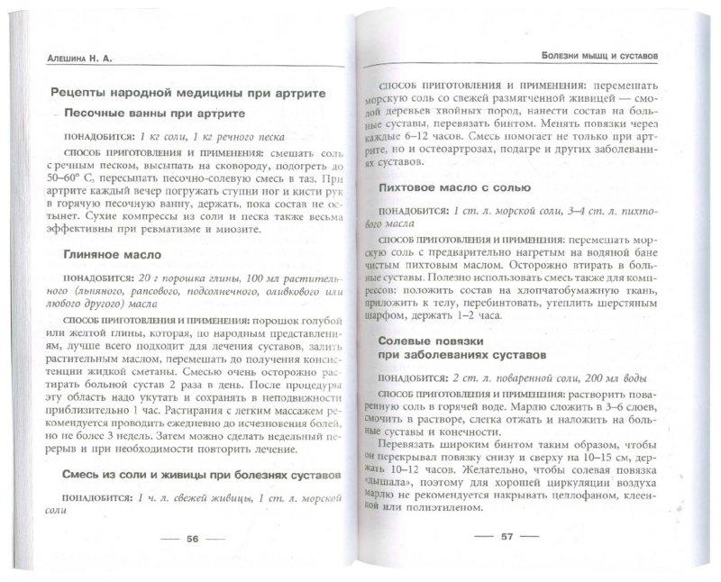 Иллюстрация 1 из 4 для Безотказные средства от всех недугов - Наталия Алешина | Лабиринт - книги. Источник: Лабиринт