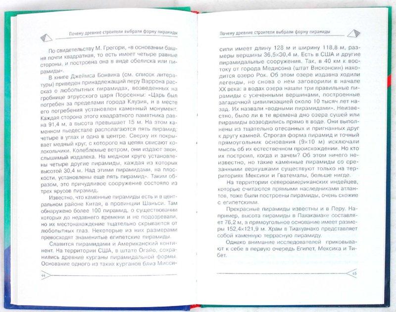 Иллюстрация 1 из 9 для Мир пирамид: целительные и защитные силы - Виктория Рошаль | Лабиринт - книги. Источник: Лабиринт