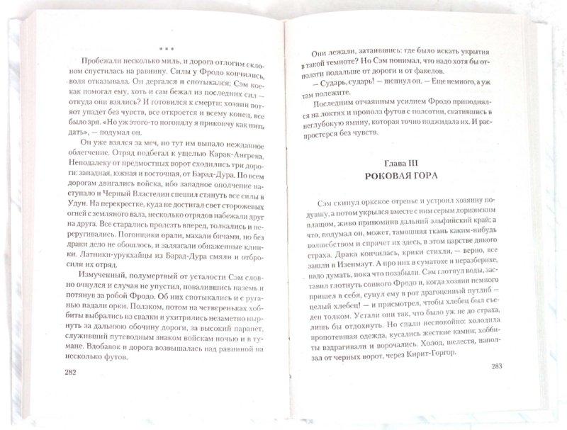 Иллюстрация 1 из 17 для Властелин Колец. Трилогия. Том 3. Возвращение короля - Толкин Джон Рональд Руэл | Лабиринт - книги. Источник: Лабиринт